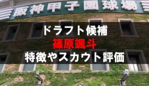 【ドラフト】篠原颯斗(池田)の成績・経歴・特徴