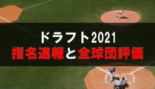 【超速報】ドラフト2021指名結果と全球団の採点&評価しちゃいます!
