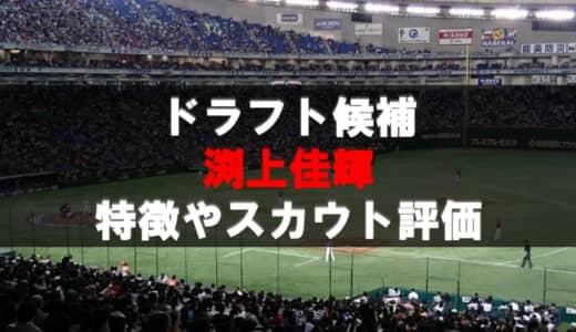 【ドラフト】渕上佳輝(トヨタ自動車)の成績・経歴・特徴
