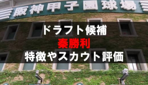 【ドラフト】秦勝利(神村学園)の成績・経歴・特徴