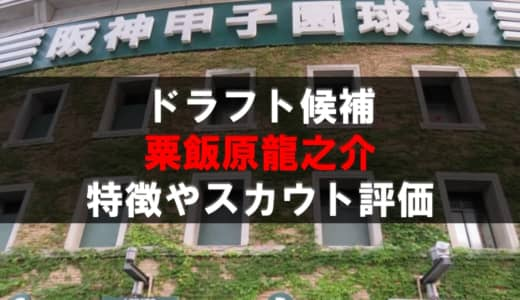 【ドラフト】粟飯原龍之介(東京学館)の成績・経歴・特徴